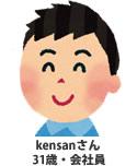 kensanさん・31歳会社員