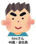 hiroさん40歳・会社員