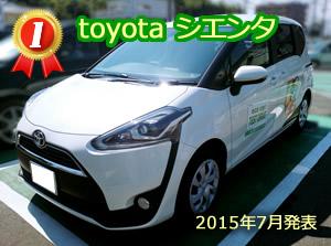第1位:トヨタ「シエンタ」
